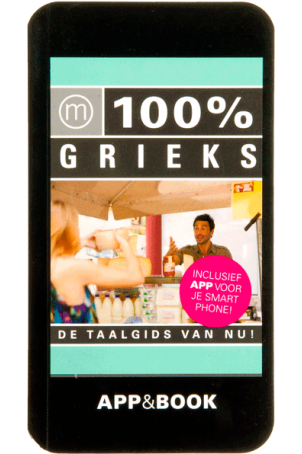 100% Grieks Taalgids (app&boek)