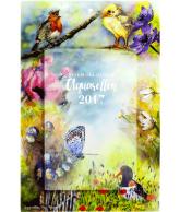 Weekblok kalender 2017 Art Tiny Weijers