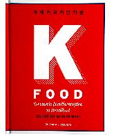 K-food Koreaanse familierecepten en streetfood